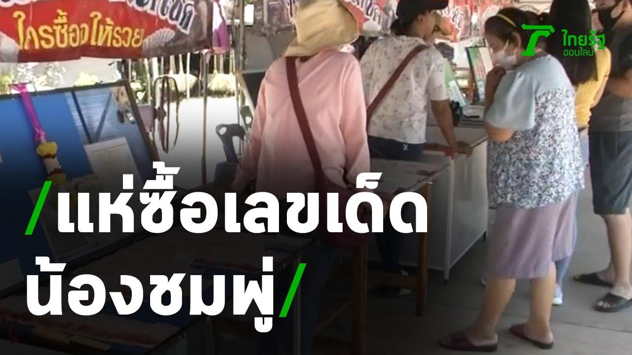 นักเสี่ยงโชคแห่ซื้อเลขเด็ดน้องชมพู่ | 14-06-63 | ข่าวเช้าไทยรัฐ เสาร์-อาทิตย์