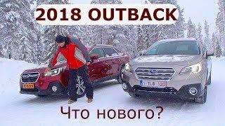 2018 Subaru Outback, Первая Встреча - Клаксонтв