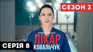 Лікар Ковальчук. Сезон 2 (Серія 8)