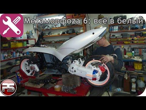 Видео Метаморфоза 6 Покраска. Первый этап