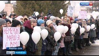 «Кемерово, мы с тобой»: йошкаролинцы присоединились к общенациональному трауру
