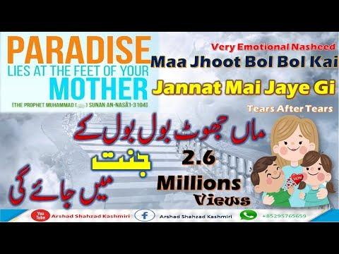 Mother : Maa Jhoot Bol Bol Kai Jannat Mai Jaye Gi ( Beutiful & Amazing Nasheed 2018-2019)
