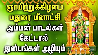 SUNDAY SPL MADURAI MEENAKSHMI AMMAN SUPRABATHAM | Meenakshi Amman Tamil Devotional Songs