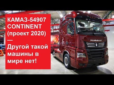 КАМАЗ-54907 CONTINENT (Проект