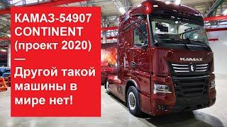 КАМАЗ-54907 CONTINENT (Проект 2020) — другой такой машины в мире нет!