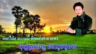 Noyvannet ខំតែជឿចិត្ត Noyvannet ណូយវ៉ាន់ណេត Kimeang Love