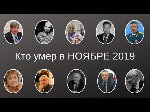 Кто умер в НОЯБРЕ 2019