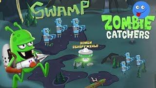 Мультик игра для детей про зомби - Охотники на зомби . Zombie Catchers 2 серия