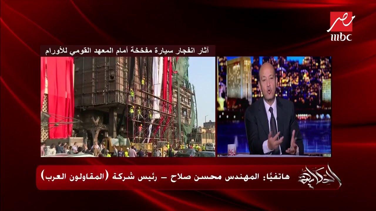م. محسن صلاح رئيس شركة المقاولون العرب يكشف تفاصيل بدء أعمال ترميم معهد الأورام
