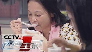 《消费主张》 20191025 天气冷了,喝口热汤!(下)| CCTV财经