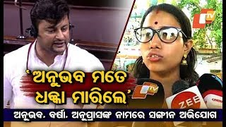 Woman Journalist Accuses BJD MP Anubhav Of Misbehavior With Her