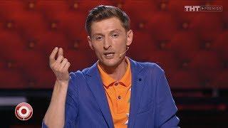 Download Павел Воля - Про Сочи и виды загара (Comedy Club, 2016) Mp3 and Videos
