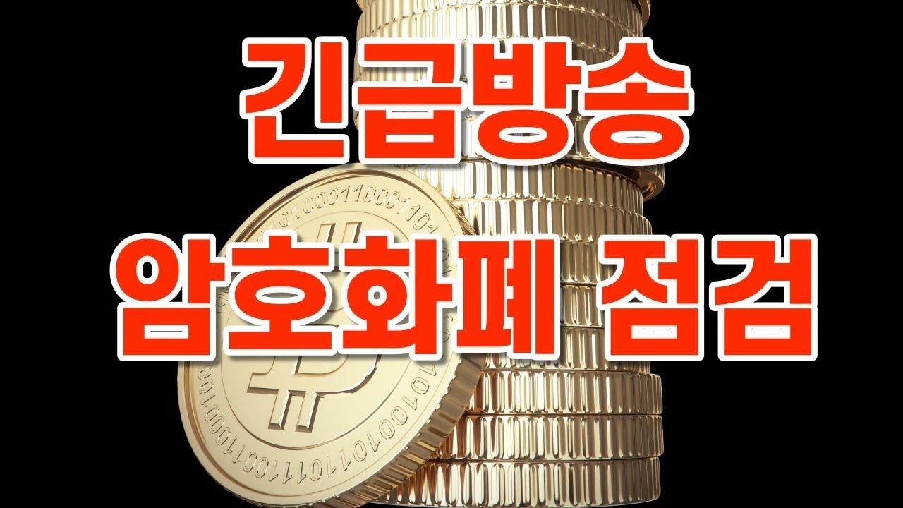 비트코인 긴급방송 챠트분석  / btc xrp eth / bitcoin 리플코인 이더리움 암호화폐 주식 가상화폐 가상자산 디지털  5/22 30