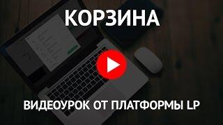 Видеоурок: Корзина