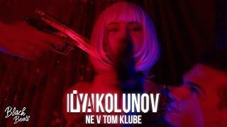 iLYA KOLUNOV - Не в том клубе (Премьера 2019)