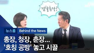 """[비하인드 뉴스] """"청장으로 바꾸고, 춘장으로 읽어라?"""" 검찰총장 호칭 공방"""