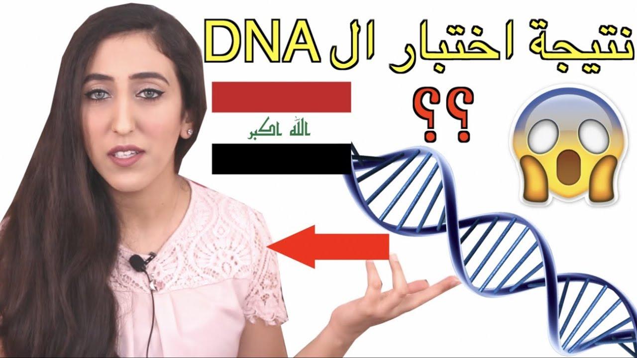 مختبر تحليل Dna في السعودية