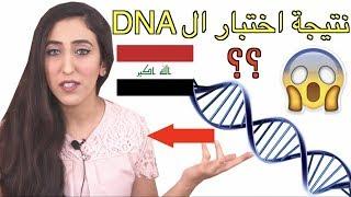 عراقية أجرت تحليل الحمض النووي لمعرفة تاريخ عائلتها والنتيجة مفاجأة - DNA test? - HIND DEER