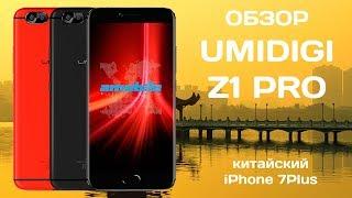 Обзор Umidigi Z1 Pro: китайский iPhone 7 Plus