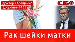 сергей Мавричев: Рак шейки матки  лечение и профилактика