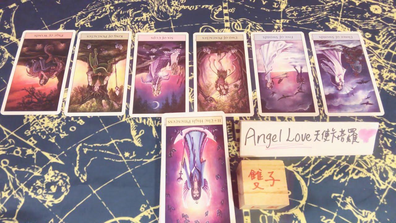 【Angel love塔羅】2020雙子座八月份愛情運勢♊️ ️ - YouTube