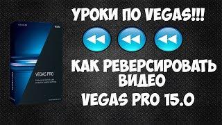 как сделать перемотку видео в vegas pro