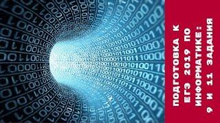 Подготовка к ЕГЭ 2019 по информатике