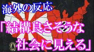 (海外の反応)もし第二次世界大戦で日本とドイツが勝っていたらの世界