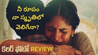 Colour Photo Movie review| Suhas, Chandini Chowdary | Sandeep Raj| Kala Bhairava | in Telugu