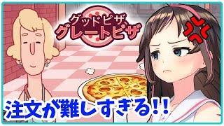【グッドピザ、グレートピザ】お客様は神様ですか!?