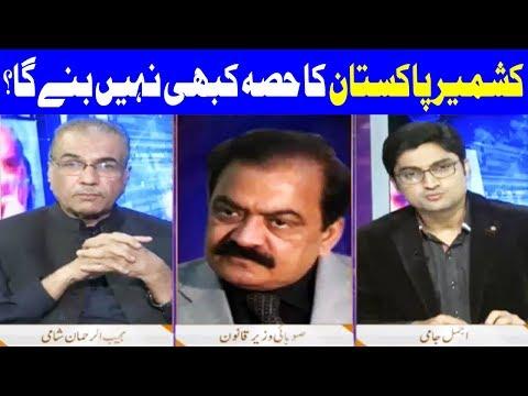 Nuqta E Nazar With Ajmal Jami - 5 February 2018 - Dunya News