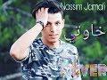 Nassim Jamali - Khawti |نسيم جمالي - خاوتي