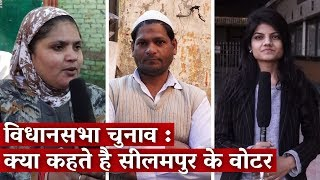 Delhi Elections: What Seelampur's Voters Are Saying | The Wire