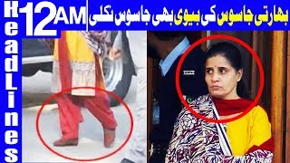 Spy Kulbhushan Jadhav's wife's shoes had metal chip - Headlines 12 AM - 27 December 2017 - Dunya
