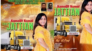 New Punjabi Songs 2015  || SHER JATTIAN || KAMALJIT KOMAL || Latest Punjabi Songs 2015