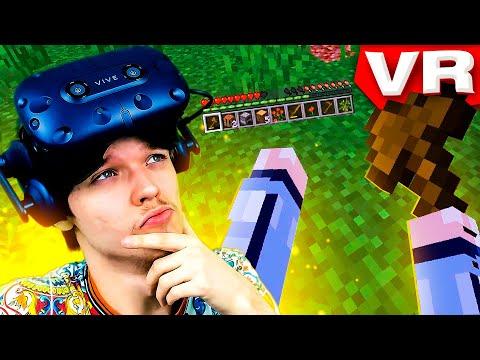 LP. МОЯ ПЕРВАЯ ИГРА В MINECRAFT [VR] Виртуальная реальность + Фиксай