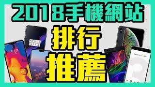 【排行榜】2018三大外媒票選10大年度手機推薦榜 iPhone XR與pixel3單鏡頭雙雙入榜 GSMArena、The Verge、Android Authority