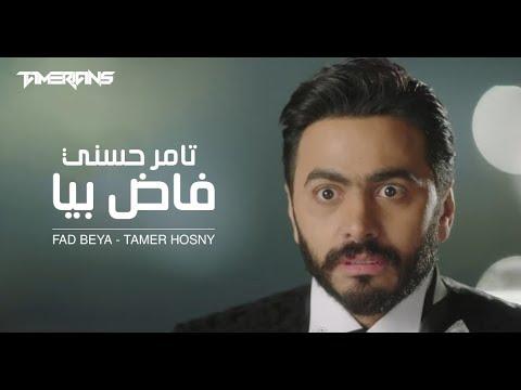كليب فاض بيا - تامر حسني / Fad Beya Video Clip - Tamer Hosny