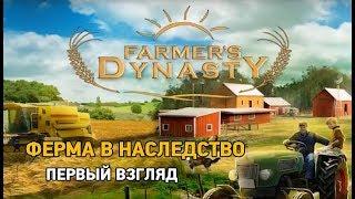Farmers Dynasty #1 ферма в наследство (первый взгляд)