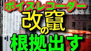 【日航機墜落事故㉔】田中氏の執念と関係者の秘めた想いが語られ始めた