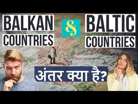 Balkan and Baltic Countries - अंतर क्या है? (Geography) - SSC/UPSC