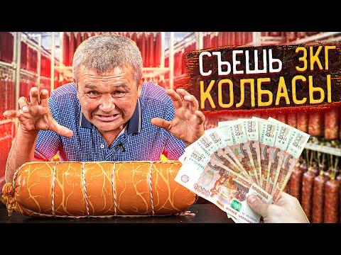 СЪЕШЬ 3кг КОЛБАСЫ - ПОЛУЧИ 60000 РУБЛЕЙ!
