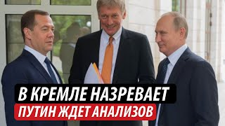 В Кремле назревает. Путин ждет анализов