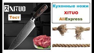Тест Канатом, Кухонные ножи XITUO 12$  Дамасск с AliExpress