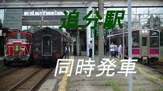 追分駅 「男鹿なまはげ号」「あきた犬号」同時発車!! - H.30/09/01