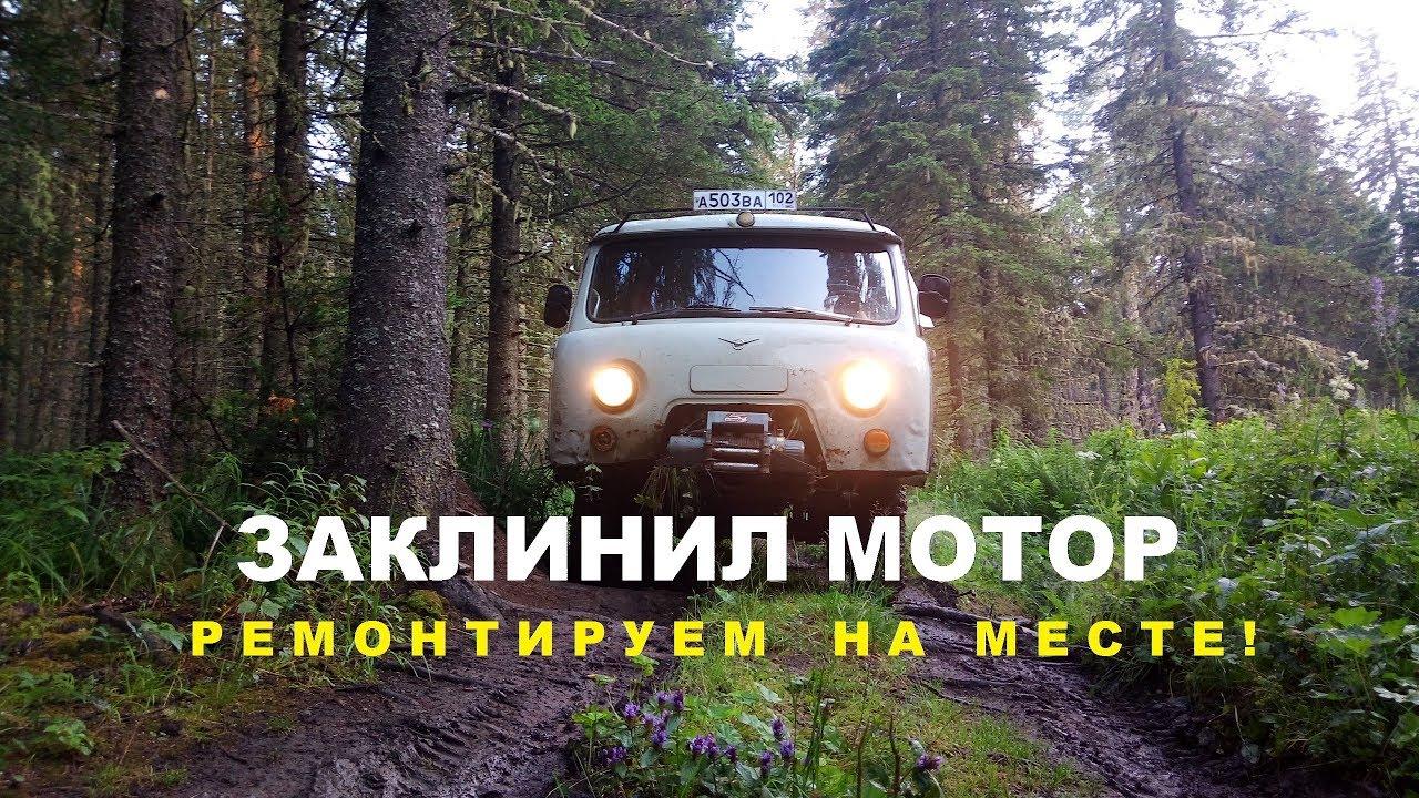 Заклинил МОТОР В ЛЕСУ. РЕМОНТ УАЗ на месте. УМЗ - 417