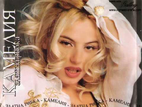 Камелия - Ти си 1999