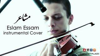 """Mashaer"" - Sherine (Eslam Essam Instrumental COVER) شيرين - مشاعر"