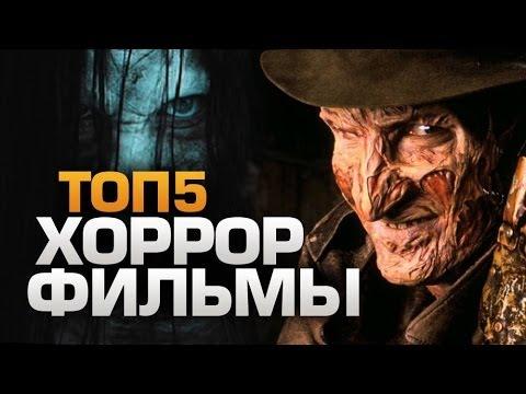 Топ 10 самых страшных фильмов ужасов YouTube