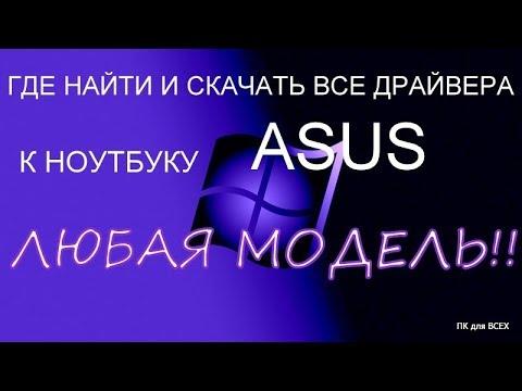 Где найти и Как скачать все драйвера к ноутбуку ASUS(любая модель)